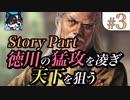 #3【ストーリーパート 関東侵攻 その1】徳川の猛攻を凌ぎ天下を狙う【ゆっくり】