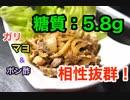 【ロカボ飯】1型糖尿病患者が作る「お箸が止まらない!豚肉のガリマヨポン酢」【低糖質レシピ】