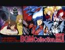 ■ 新・ゲーム映像と歌で振り返るスパロボ&ACEシリーズ BGM COLLECTION VOL.32 ■