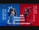 【シャアのナレーション】新作『機動戦士ガンダムTHE ORIGIN』MS-06Sシャア専用ザク&ガンダム