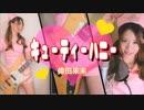 【キューティーハニー】ベース弾いてみた&歌ってみた【倖田來未】【ナースコスプレ】