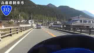 【バイク車載】国道312号線 その3(養父~神河)