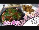 【NWTR料理研究所】ちらし寿司とザンギ
