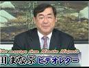 【松田まなぶ】競争から協働へ~Society 5.0社会の通貨と労働問題[桜H31/3/5]