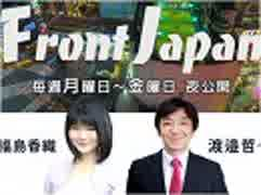 【Front Japan 桜】第二回米朝首脳会談の評価と展望 / 全人代始まる[桜H31/3/5]