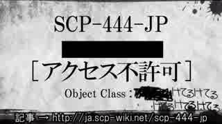 15秒でわかるSCP-444-JP