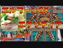 【ポケモンカード】最強を越えた最強デッキ!エルフーンGXエクゾディア【対戦】