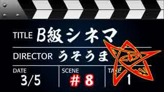 【うそうま卓#5】B級シネマ Chapter-8(終)【嘘みたいに上手くいくクトゥルフ神話TRPG】