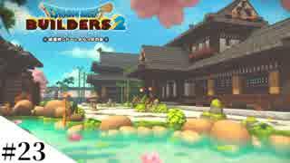 【ドラクエビルダーズ2】ゆっくり島を開拓するよ part23【PS4】