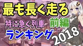 【鉄道豆知識】最も長く走る特急列車ランキング2018前編 #10