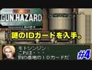 【ガンハザード実況】フロントミッションがアクションRPGでドーン! #4
