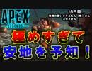 【Apex Legends】 視聴者さんと行く!ペチオの解説動画  16日目