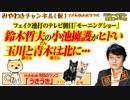 鈴木哲夫さんの小池都知事擁護がヒドい。フェイク放置のテレビ朝日「モーニングショー」|みやわきチャンネル(仮)#381