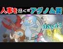 【ポケモンUSM】人事を尽くすアグノム厨-day17-【シングルレーティング実況】