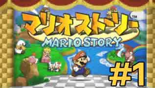 【初見実況マリオストーリ】ぺらぺらマリオがゆく!【#1】