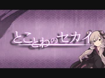 【VOICEROID旅】『とことわのセカイ』【コメント返信&総集編(8~12話)】