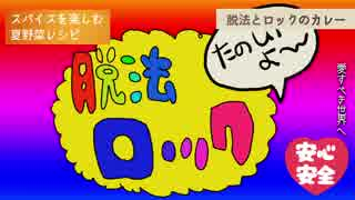 【おそ松さん人力+手描き】脱/法/ロ/ッ/ク