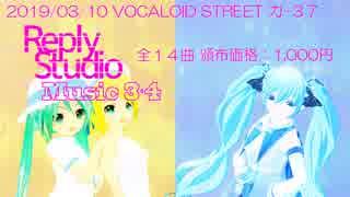 【VOCALOID STREET クロスフェード】ReplyStudioMusic3・4【初音ミク・鏡音リン・鏡音レン】