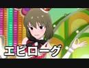 PST~月曜日のクリームソーダ~(エピローグ)【ミリシタ実況】