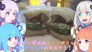 動画勢のVOICEROIDキッチンpart.09【わんぱくサンドイッチ】