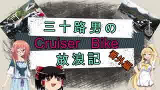 【VOICEROID劇場】三十路男のクルーザーバイク旅 番外編3 パート1 休止と襲来