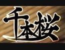 【歌ってみた】千本桜【えりん】