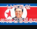 【HoI4現代MOD】北朝鮮で目指せアメリカ征服 Part1【ゆっくり実況】