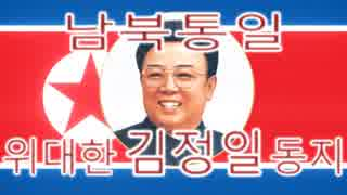 【HoI4現代MOD】北朝鮮で目指せアメリカ征