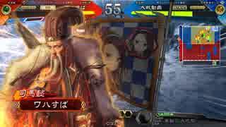 【三国志大戦】司馬懿司馬炎vs4枚区星暴虐【覇者昇格戦】
