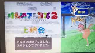8話上映会にてアンケ!当然の結果!