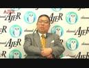 『トランプ大統領にノーベル平和賞を①』加藤清隆 AJER2019.3.8(1)