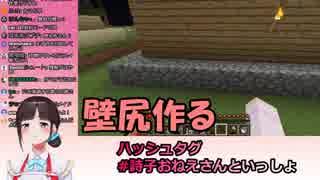 鈴鹿詩子、うたっこ達と壁尻の作り方を考