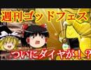 【パズドラ】週刊ゴッドフェスvol 4