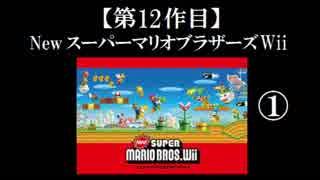 Newスーパーマリオブラザーズ(Wii)実況 part1【ノンケのマリオゲームツアー】