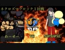 【USUM】ヤザンドラと向き合うPPGP【vsN@N@SE】