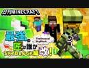 【日刊Minecraft】最強の匠は誰かスカイブロック編改!絶望的センス4人衆がカオス実況!#65【TheUnusualSkyBlock】