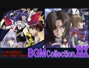 ■ 新・ゲーム映像と歌で振り返るスパロボ&ACEシリーズ BGM COLLECTION VOL.30 ■