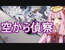 【PUBG】空から敵を見つけ出す!・続えびドン勝#11【VOICEROID実況】