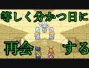 【ゆっくり実況】ジパングの王にゆっくりはなる!part35【天外魔境ZERO】