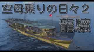 【WoWs】空母乗りの日々2(龍驤編)Part:3 ~入門!空母道!~