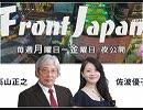 【Front Japan 桜】当たらない地震予知が原発を止める / 女性自衛官を増やすためには[桜H31/3/6]