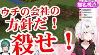 緑仙「殺せ椎名!ウチの会社の方針だ!殺せ!」→椎名唯華「無理ですぅ!」