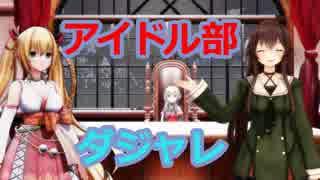 最新号!アイドル部の面白いギャグ・ダジャレまとめ【お笑い増量版】