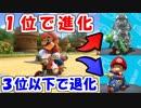 【マリオカート8DX】オンライン対戦の荒波に揉まれる 実況105