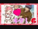 【ときメモGS2】好き好き♡志波くん♡オカマ実況プレイ【#6】