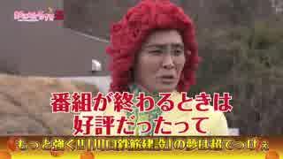 【ドラゴンボール芸人】まろに☆え~るTV-Z 其之二十一(最終回)【栃木】