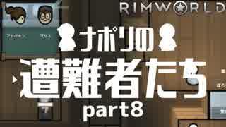 【実況】ナポリの遭難者たち part8【RimWorld】