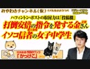 イソコ信者の女子中学生とハフポス続報。打倒安倍の「日本人協力者」との類似点|みやわきチャンネル(仮)#381