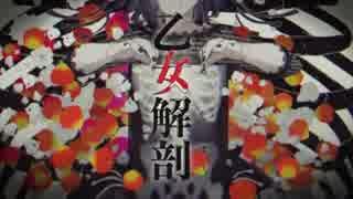 【ブロガーが歌う】乙女解剖 by Tec