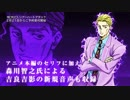【吉良吉影のスタンド】「コッチヲ見ロッ!」約1/1 『シアーハートアタック』 スペシャルムービー